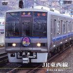 JR東西線(松井山手~篠山口)(通常)(DVD)
