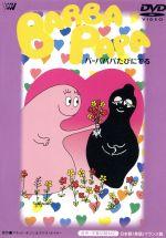 バーバパパたびにでる(通常)(DVD)