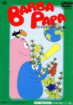 バーバパパのはこぶね(通常)(DVD)