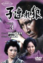 子連れ狼 第三巻3(通常)(DVD)