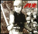 忍者部隊 月光 DVD-BOX 其の壱:ブラック団篇(外箱付)(通常)(DVD)