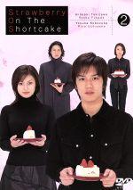 ストロベリー・オンザ・ショートケーキ 2(通常)(DVD)