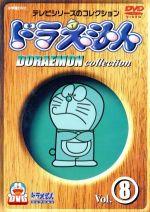 ドラえもんコレクション Vol.8(通常)(DVD)