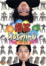爆笑オンエアバトル ラーメンズベスト(通常)(DVD)