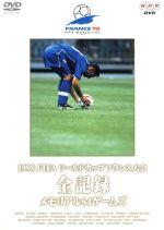 1998FIFAワールドカップフランス大会 全記録 メモリアル64ゲームズ(通常)(DVD)