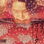 愛のコリーダ 完全ノーカット版(通常)(DVD)