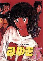 みゆき TVシリーズ完全収録版5(通常)(DVD)