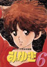 みゆき TVシリーズ完全収録版6(通常)(DVD)