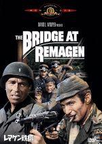 レマゲン鉄橋(通常)(DVD)