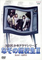 NHK少年ドラマシリーズ なぞの転校生Ⅱ(通常)(DVD)