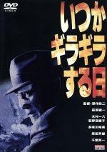 いつかギラギラする日(通常)(DVD)