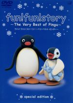 fun!fun!story~The Very Best of Pingu~(通常)(DVD)