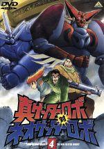 真ゲッターロボ対ネオゲッターロボ 4(通常)(DVD)
