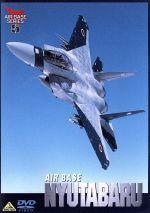 AIR BASE NYUTABARU/航空自衛隊新田原基地(通常)(DVD)