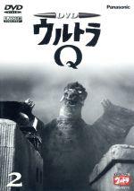 ウルトラQ 2 デジタルウルトラシリーズ(通常)(DVD)
