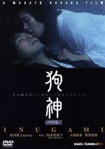 狗神 特別版(通常)(DVD)