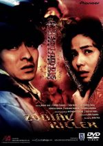極道追跡 (91香)監督:アン・ホイ(通常)(DVD)