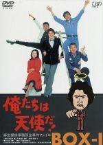 俺たちは天使だ! 麻生探偵事務所全事件ファイルI(通常)(DVD)