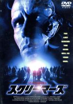 スクリーマーズ(通常)(DVD)