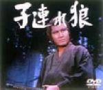 子連れ狼 第五巻 DVD-BOX(BOX付)(通常)(DVD)