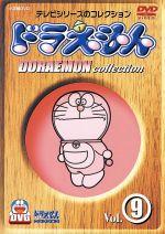 ドラえもんコレクション Vol.9(通常)(DVD)