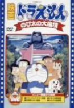 映画ドラえもん のび太の大魔境(通常)(DVD)