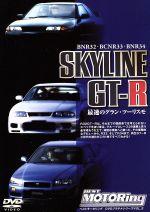 SKYLINE GT-R(通常)(DVD)