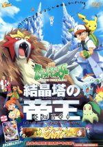 劇場版ポケットモンスター 結晶塔の帝王/ピチューとピカチュウ(通常)(DVD)