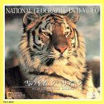 ナショナル・ジオグラフィック 雪の王者 シベリアトラ(通常)(DVD)