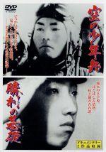 空の少年兵/勝利の基礎(通常)(DVD)