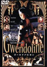 ゴールド・パピヨン~Gwendoline~-ヘア無修正 ノーカット完全版-(通常)(DVD)