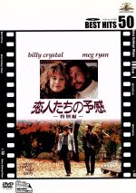 恋人たちの予感 特別編(通常)(DVD)