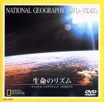 ナショナル・ジオグラフィック 生命のリズム(通常)(DVD)