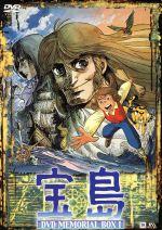 宝島 DVD-BOX(設定資料集付)(通常)(DVD)
