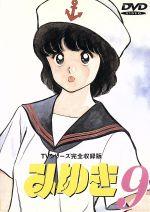 みゆき TVシリーズ完全収録版9(通常)(DVD)