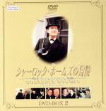 シャーロック・ホームズの冒険 DVD-BOX2(三方背BOX、ハードカバー解説書「エレメンタリー」付)(通常)(DVD)