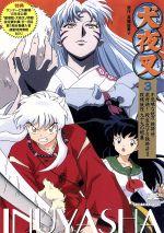 犬夜叉 3(通常)(DVD)