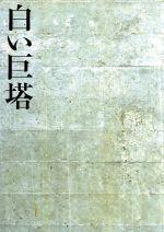 フジテレビ名作ドラマ・シリーズ 白い巨塔 DVD-BOX1~浪速大学医学部教授選~(DVD3枚、ブックレット、全巻収納BOX付)(通常)(DVD)