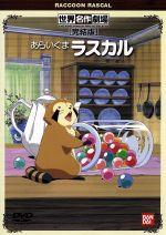 あらいぐまラスカル(完結版)(通常)(DVD)