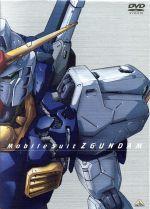 機動戦士Zガンダム Part-Ⅰ メモリアルボックス版(5本組(Vol.1~5)、三方背BOX、ブックレット(各巻内)付)(通常)(DVD)