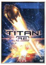 タイタンA.E.(通常)(DVD)
