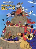 チキチキマシン猛レース コレクターズボックス(三方背BOX付)(通常)(DVD)