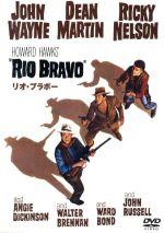 リオ・ブラボー(通常)(DVD)
