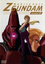 機動戦士Zガンダム 3(通常)(DVD)