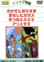 DVD イソップ物語(2)(通常)(DVD)
