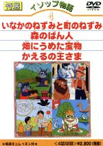 DVD イソップ物語(4)(通常)(DVD)