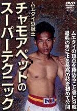 ムエタイの9冠王 チャモアペットのスーパーテクニック(通常)(DVD)