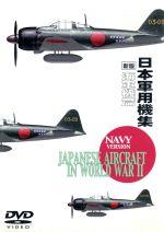 日本軍用機集 海軍編(通常)(DVD)