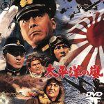 太平洋の嵐(通常)(DVD)