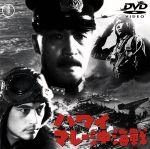 ハワイ・マレー沖海戦(通常)(DVD)